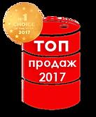 Самый продаваемый продукт СОЖ 2017