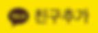 friendadd_small_yellow_rect_3X.png