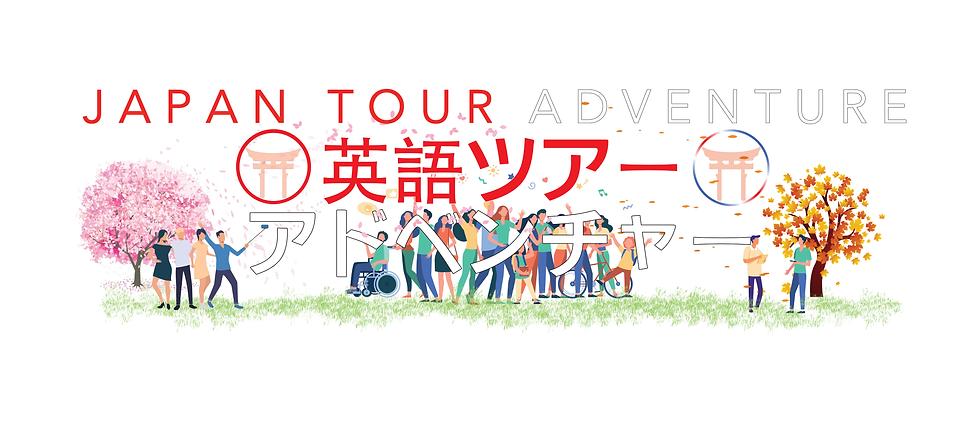 Japan Eigo Tour Adventure Banner.png