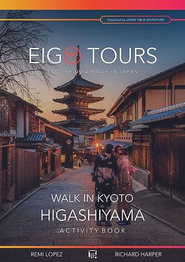 walkin Kyoto Higashiyama Front Cover.jpg