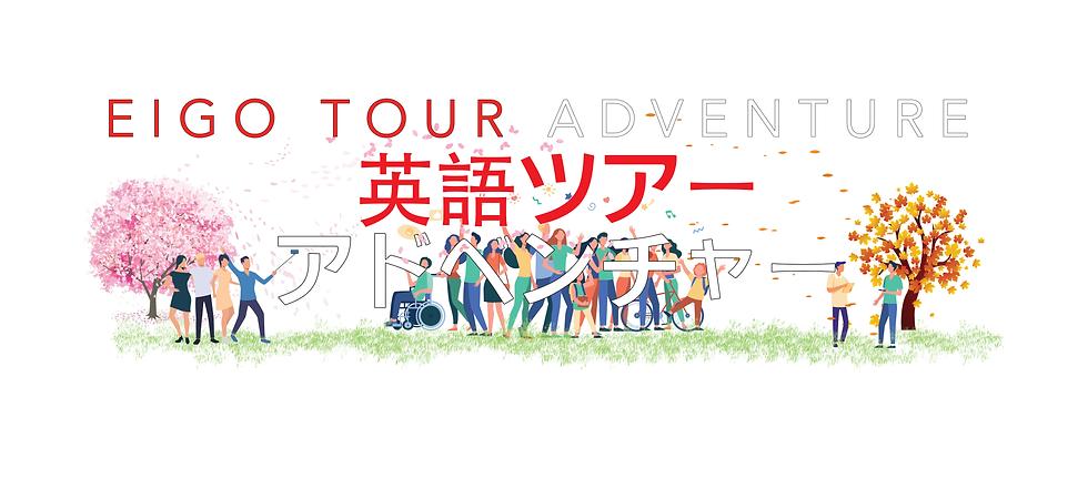 Eigo Tour Adventure Banner en-jp.png