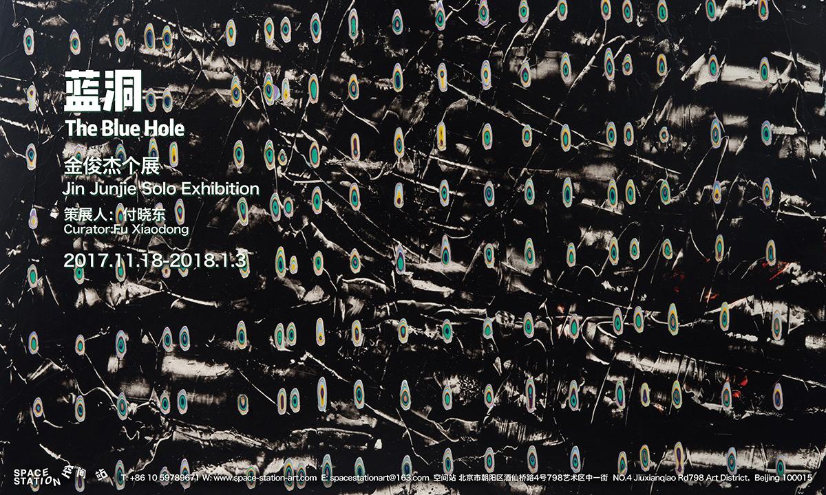 蓝洞——金俊杰个展