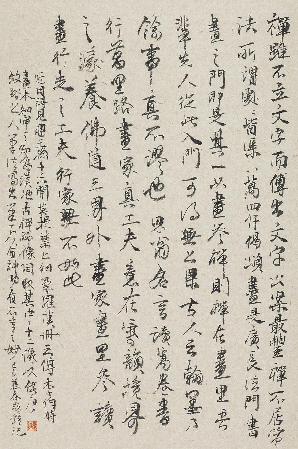 禅林宝相册 纸本水墨 22x34cm