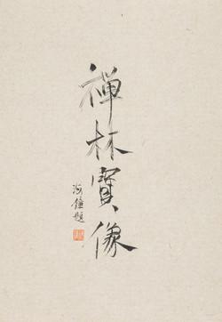 禅林宝相册 纸本水墨 22x34cm 14