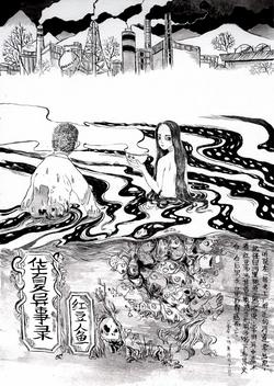 撒旦君 红豆人鱼 水墨,水彩,国画颜料 19.5 x 27.1cm 2013
