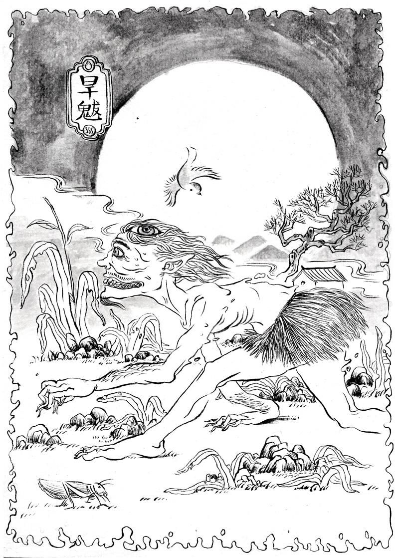 旱魃 纸本水墨 29x21cm 2014