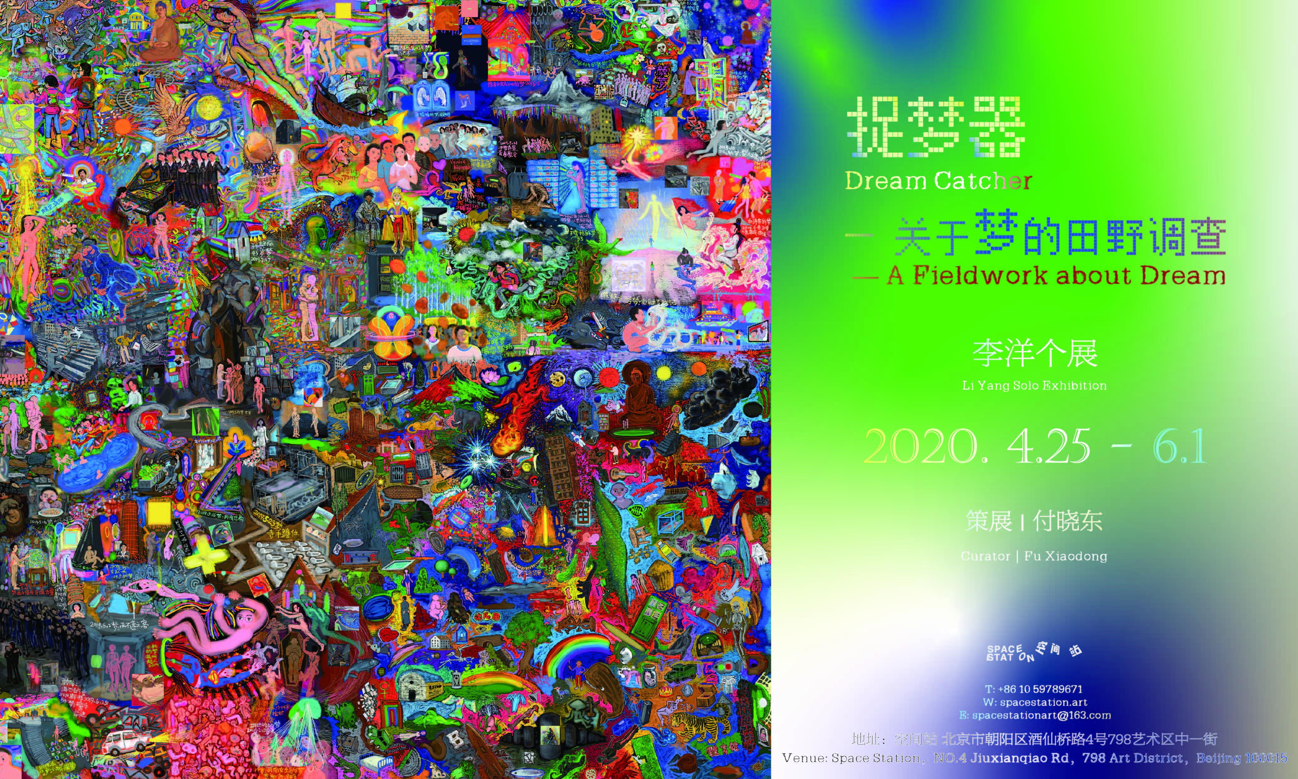 李洋个展:捉梦器—关于梦的田野调查