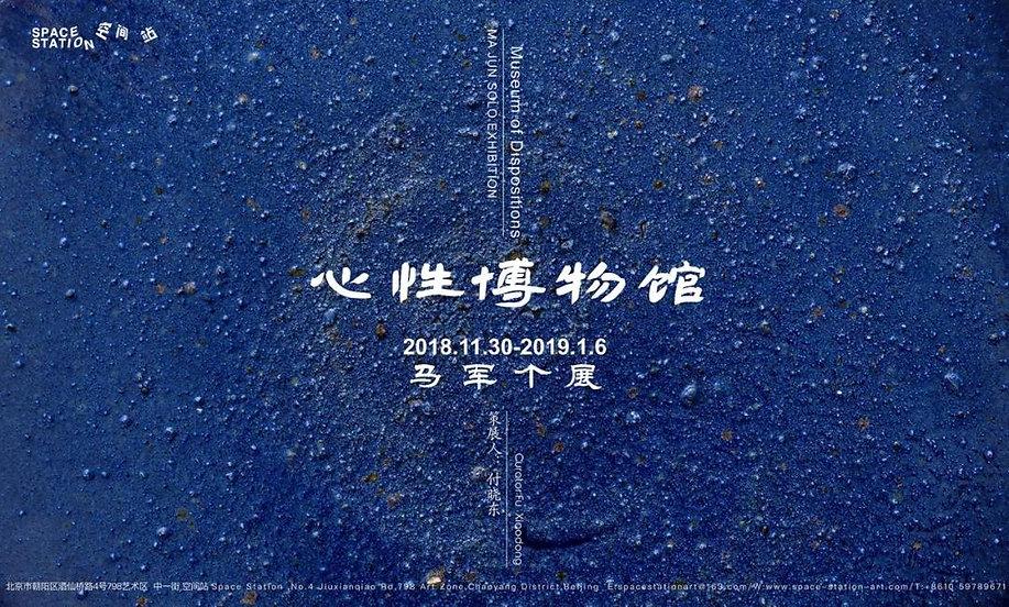 心性博物馆海报.jpg