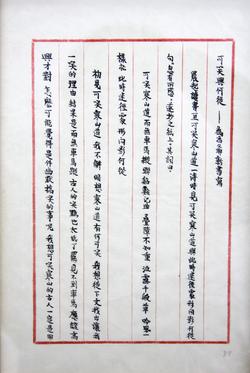 张业宏 一个月有多长(局部) 日记 18 x28cm 2013
