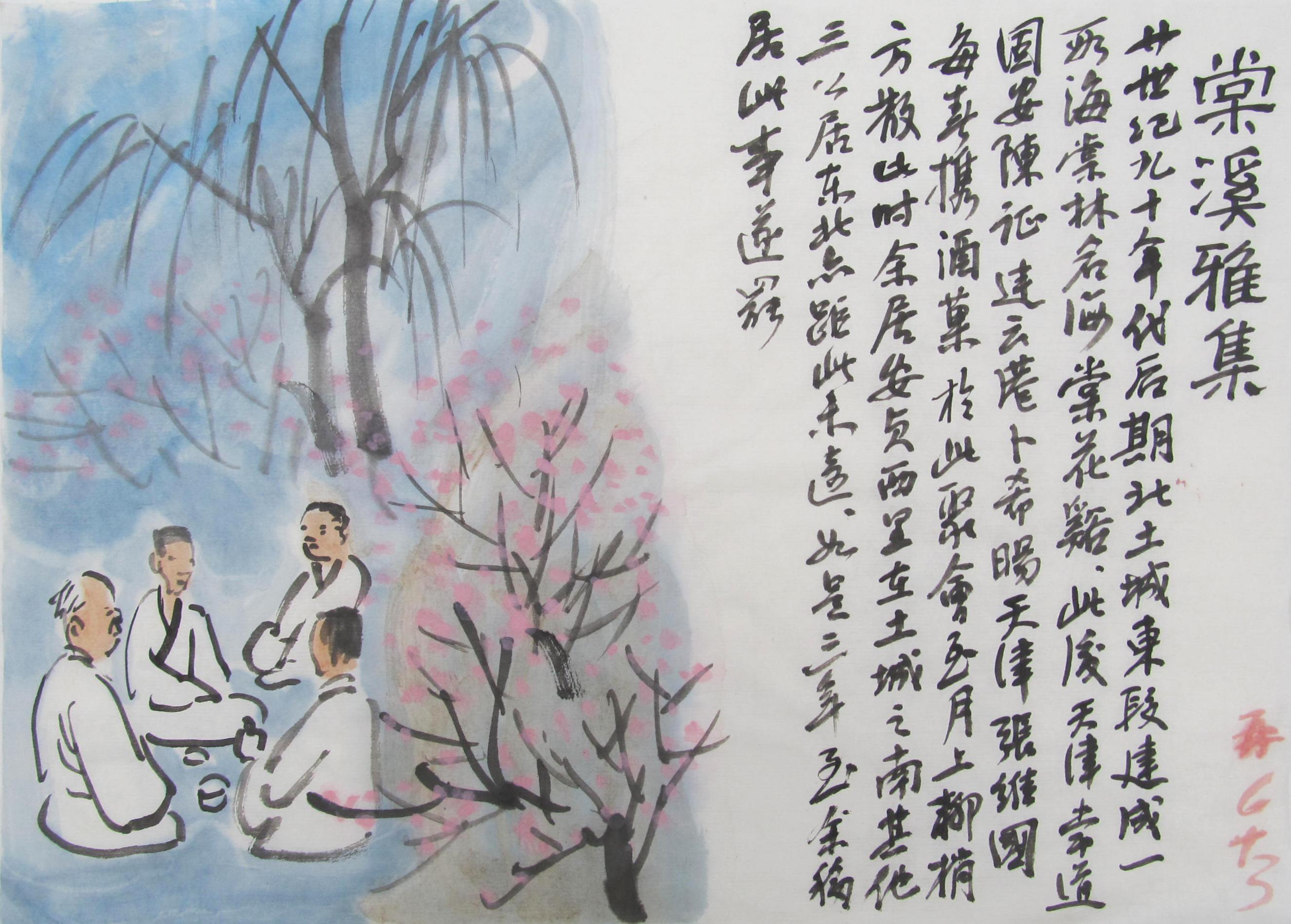 棠溪雅集 The Elegant Gathering at TangXi