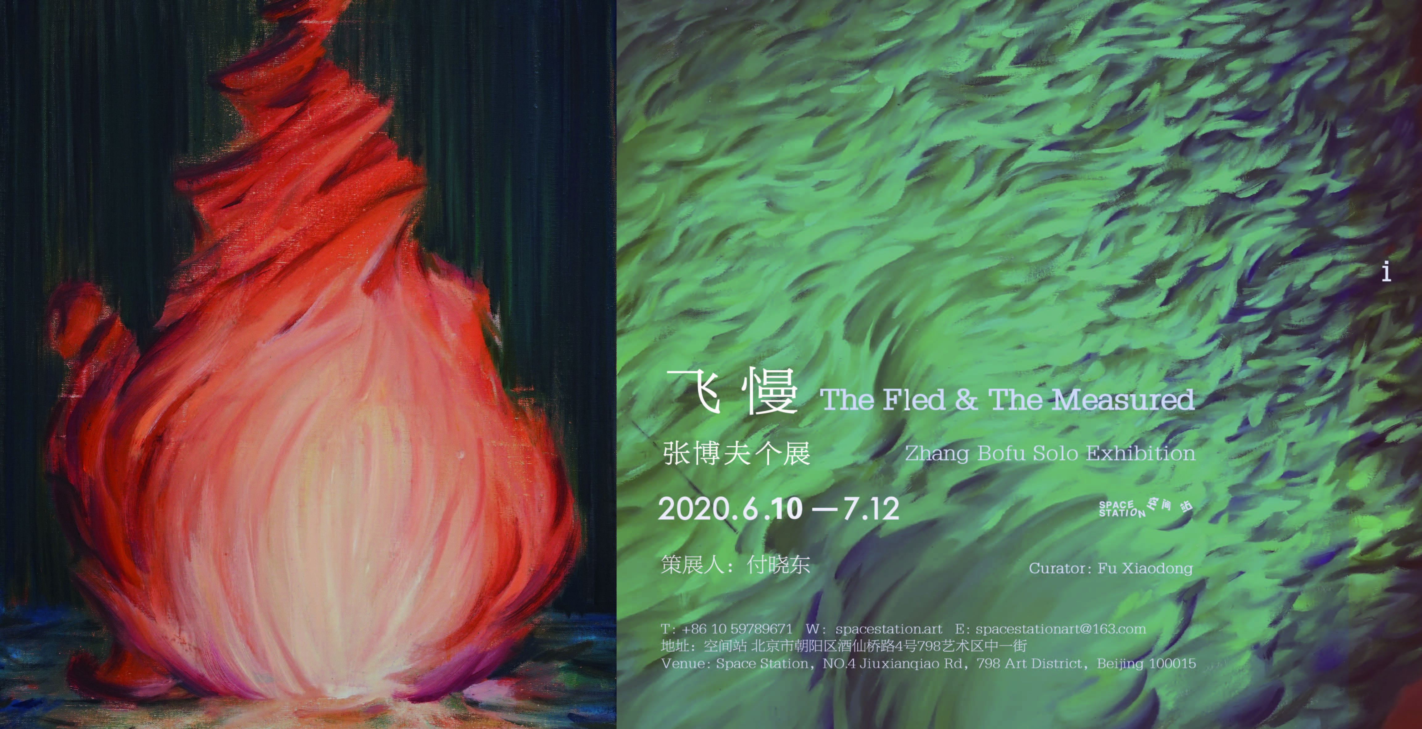 张博夫个展 — 飞慢 Zhang Bofu Solo Exhibition — The Fled & the Measured