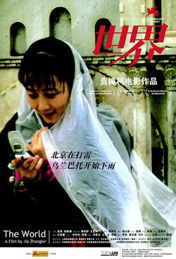 世界, 贾樟柯, 电影海报, 2004