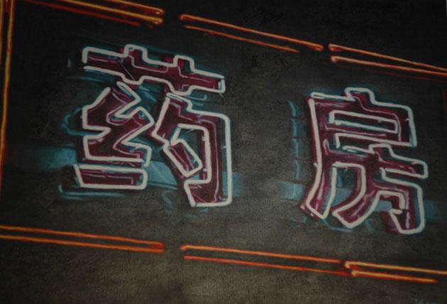药房, 李威, 布面油画, 110 x 140cm, 2007