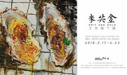 米共金——王荣植个展