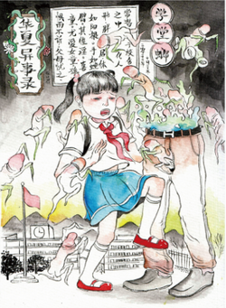 撒旦君 《学堂螂》 水墨,水彩,国画颜料 19.5x27