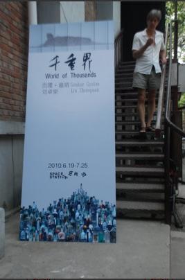 Exhibition Site