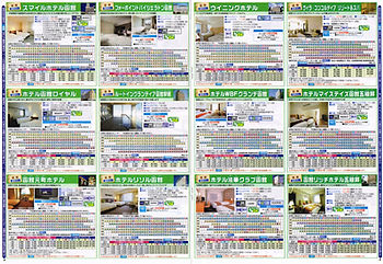 09_お得です値-函館-湯の川温泉-大沼公園_02.jpg