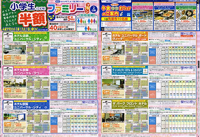 02_ユニバーサル・スタジオ・ジャパンへの旅.jpg
