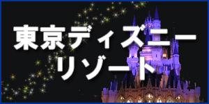 ディズニー300-150.jpg
