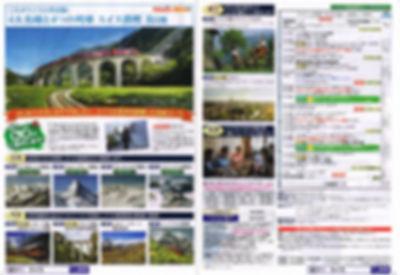 06_スイス_四大名峰と4つの列車スイス満喫.jpg