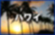 ハワイ235-150.jpg
