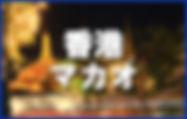 トラベルハウストップ235-150.jpg