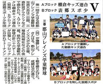 福島民報新聞