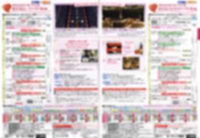 04_ヨーロッパ_恋するローマ・パリ_恋するバルセロナ・パリ.jpg