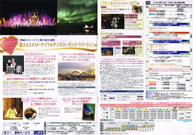07_カナダ_恋するイエローナイフ&ディズニーランド・リゾート.jpg