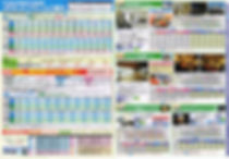 09_お得です値-函館-湯の川温泉-大沼公園_01.jpg