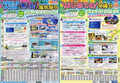 06_5月からの気ままにResort沖縄.jpg
