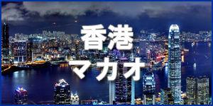 香港・マカオ300-150.jpg