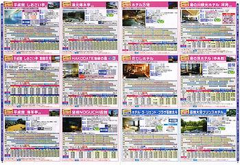 09_お得です値-函館-湯の川温泉-大沼公園_03.jpg