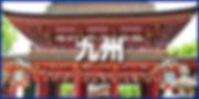 九州300-150.jpg