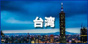 台湾300-150.jpg