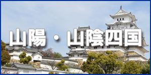 山陽・山陰四国300-150.jpg