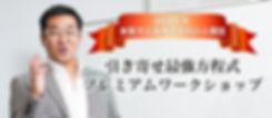 ワークショップタイトル.jpg