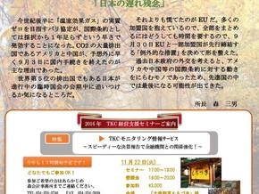 2016年11月号「日本の遅れ残念」