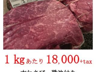 増田牛ブロック販売開始