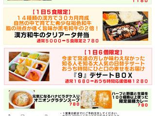お弁当&デザートテイクアウト