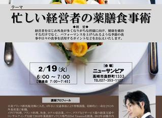 経営者向け食事術の講演