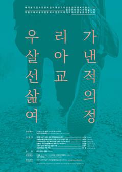 한국선교적교회네트워크 가을세미나