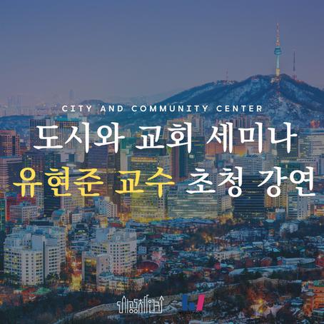 도시와 교회 세미나: 유현준 교수 초청 강연