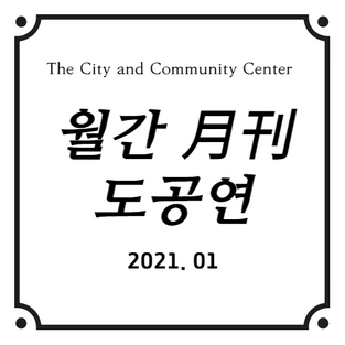 월간 도공연 21년 1월