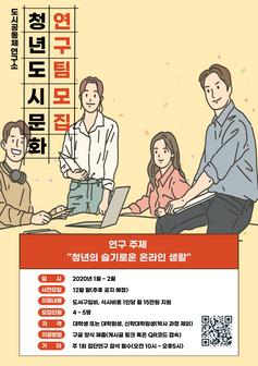 청년도시문화연구팀 모집