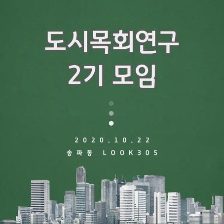 도시목회연구2기 모임
