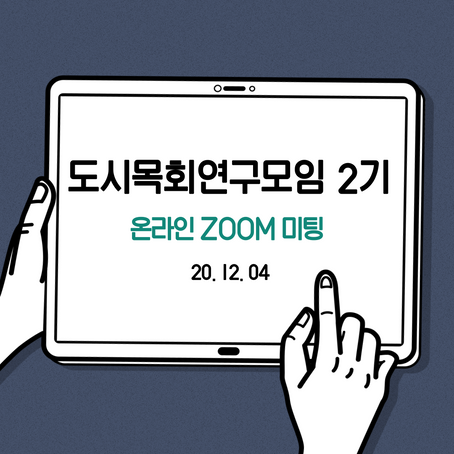 도시목회연구모임2기 ZOOM 미팅