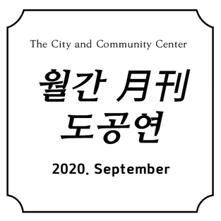 월간 도공연 9월
