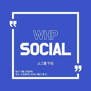 WHP SOCIAL 첫 소그룹 미팅