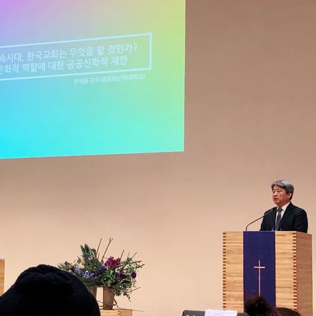 2019 문화선교 컨퍼런스